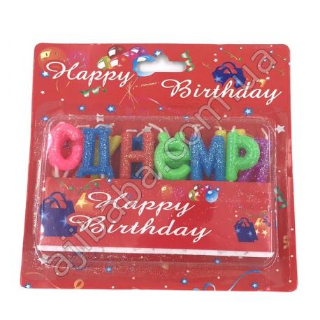 Свечи для торта буквы